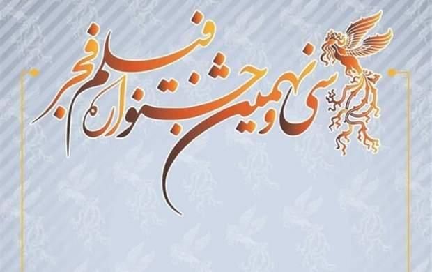 اسامی فیلمهای اکرانی در جشنواره فیلم فجر