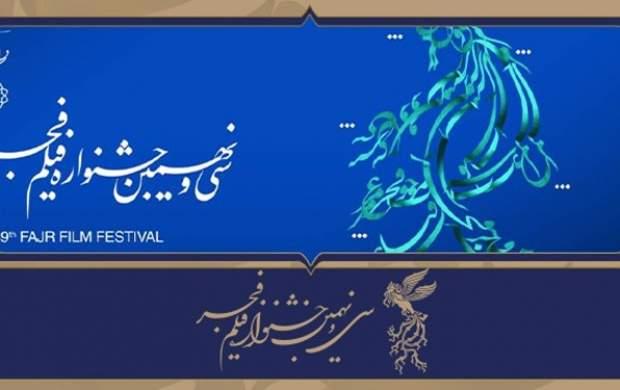 قیمت بلیتهای جشنواره فیلم فجر چقدر است؟