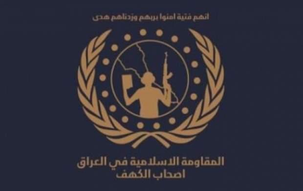 حمله اصحاب الکهف عراق به پایگاه نظامی ترکیه