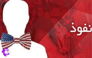 """اعضای سازمان نفوذ در ایران چه کسانی هستند؟  <img src=""""http://cdn.jahannews.com/images/audio_icon.gif"""" width=""""16"""" height=""""13"""" border=""""0"""" align=""""top"""">"""
