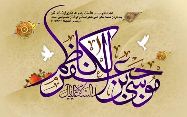 ماه رجب از منظر امام کاظم(ع)