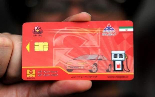 روش سریع رهگیری کارت سوخت گمشده