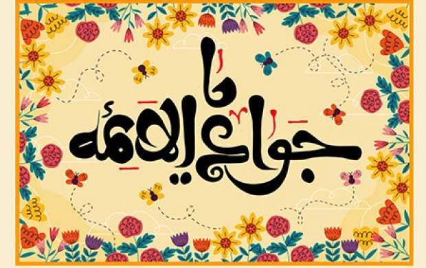 مولودی ولادت امام جواد(ع)/ محمود کریمی