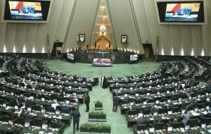 اجازه مجلس به دولت برای فروش اموال سازمان زندانها