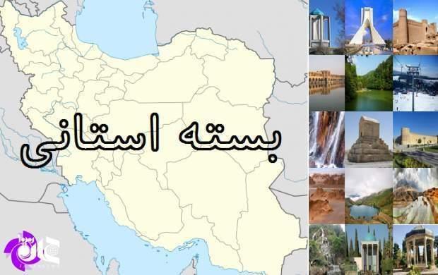 بسته استانی جهان نیوز// نام یک سوم مردان این استان «علی» است/ خداحافظی با ترافیک عذابآور آزادراه تهران ـ کرج/ تک درنای امید هم از مازندران کوچ کرد/ قتل عام در سراوان! +جزئیات و تصاویر