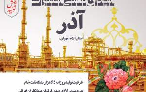 توسعه میدان نفتی آذر؛ اندوختهای گرانبها از سرمایه انسانی، دانش و تجربه