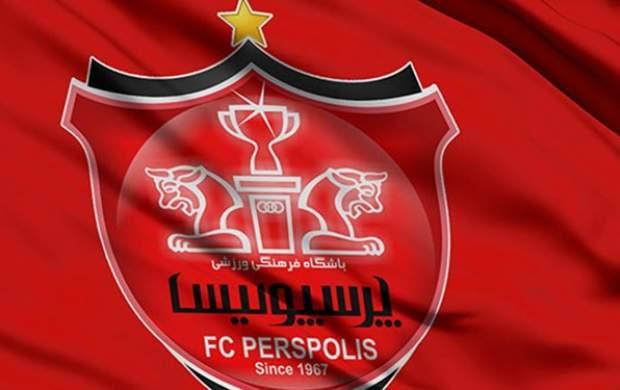 رفع محرومیت باشگاه پرسپولیس با اعلام فیفا