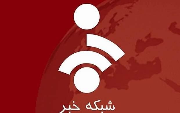 """اتفاق خندهدار در پخش زنده شبکه خبر  <img src=""""http://cdn.jahannews.com/images/video_icon.gif"""" width=""""16"""" height=""""13"""" border=""""0"""" align=""""top"""">"""