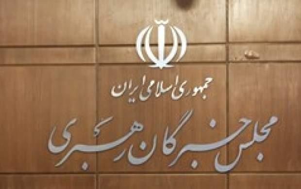 آغاز ثبت نام انتخابات میاندورهای مجلس خبرگان
