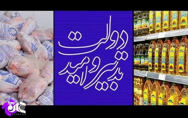 عزت پاسپورت و رفع همه تحریمها پیشکش/ دولت روحانی از ایجاد «چنان رونق اقتصادی» به «قرارگاه مرغ» رسید!