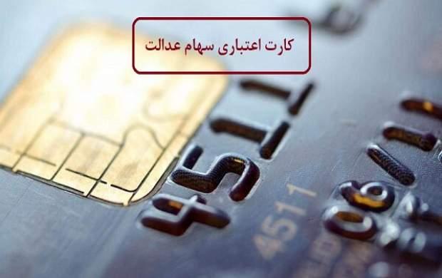چگونه کارت اعتباری سهام عدالت بگیریم؟