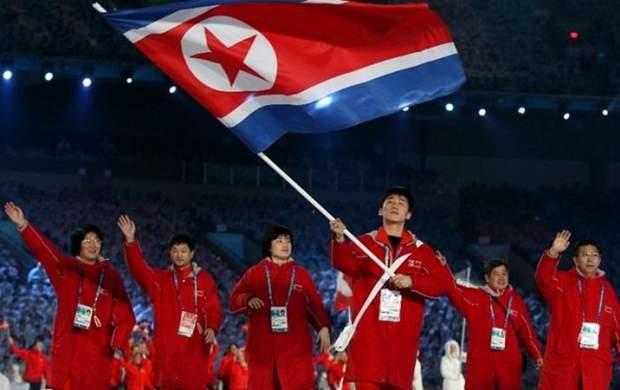 کره شمالی از حضور در المپیک ۲۰۲۱ انصراف داد