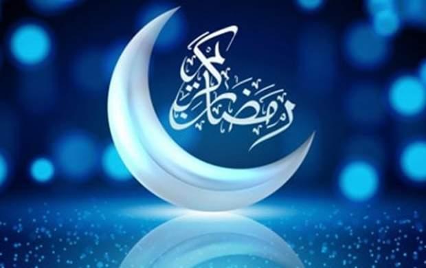 چهارشنبه ۲۵ فروردین، اول ماه رمضان است