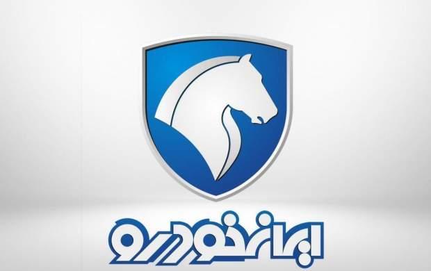 آغاز ثبت نام پیش فروش محصولات ایران خودرو