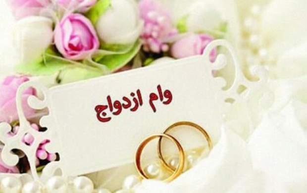 خبر خوش برای دریافت وام ازدواج