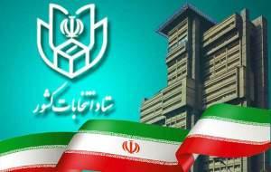 نامی، عزیزی، سعید محمد، فومنی و دهقان برای انتخابات ثبت نام کردند +تصاویر