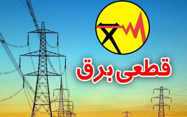 برنامه خاموشی تهران از ۳ تا ۶ خرداد +جدول