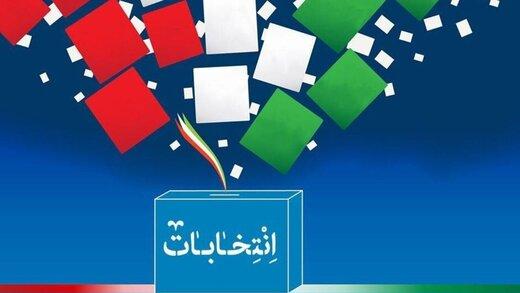 اطلاعیه کمیسیون بررسی تبلیغات انتخابات