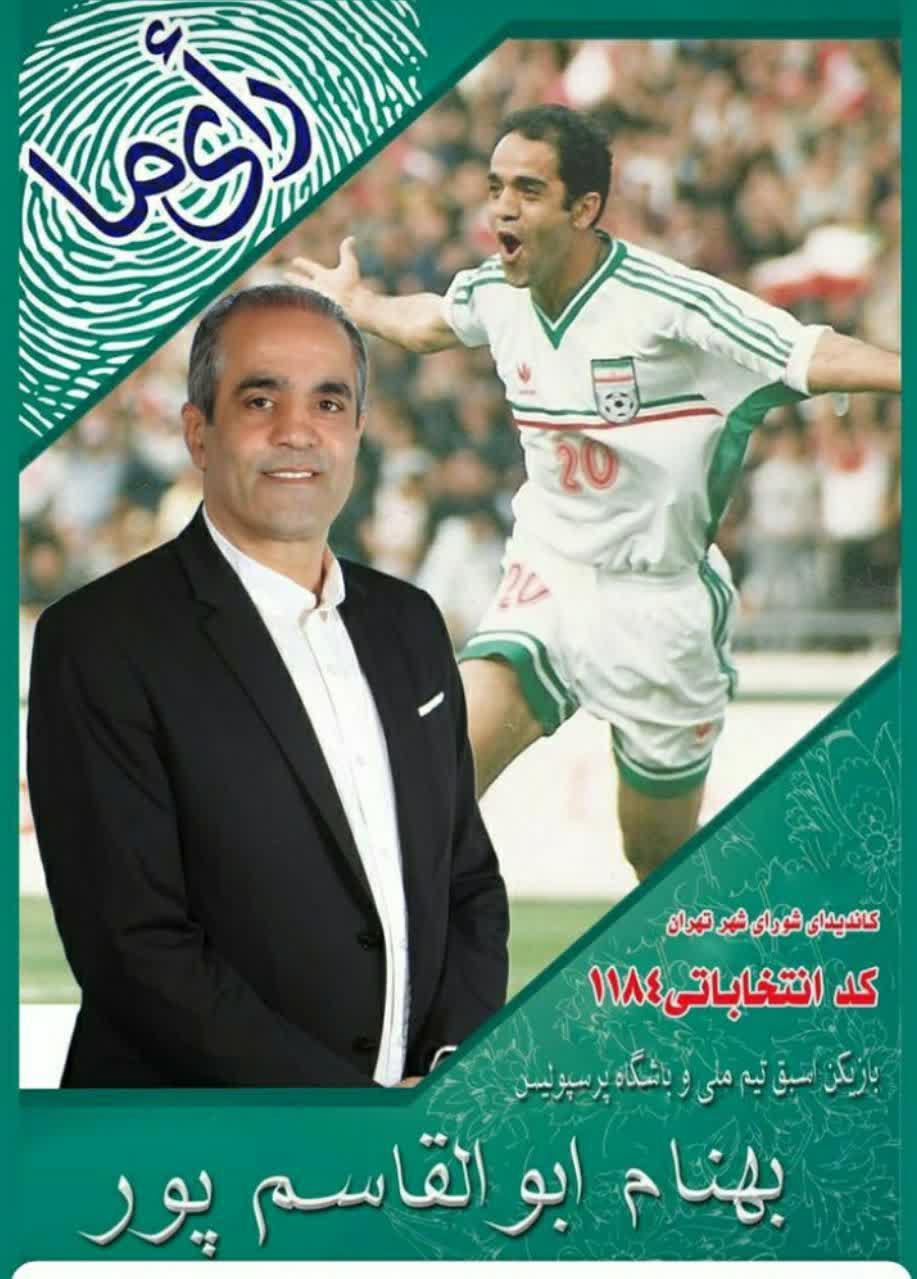بهنام ابوالقاسم پور