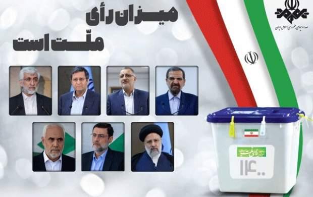 جزئیات برنامههای تبلیغاتی نامزدها چهارشنبه ۱۹ خرداد
