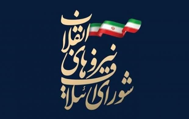 لیست ۲۱ نفره شورای ائتلاف برای انتخابات شورای شهر تهران
