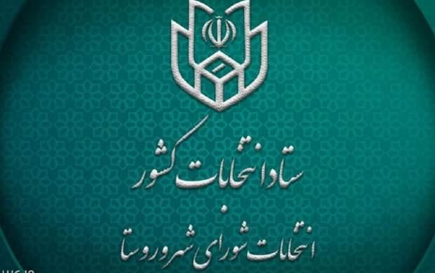 آغاز تبلیغات انتخابات شورای شهر و روستا