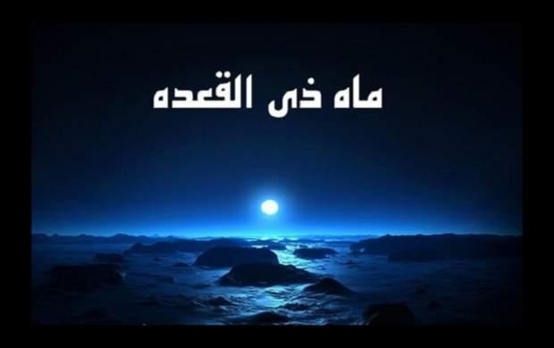مهمترین اعمال شب اول ماه «ذیالقعده»