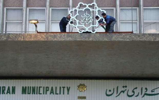 دومین مرحله انتخاب شهردار جدید تهران کلید خورد