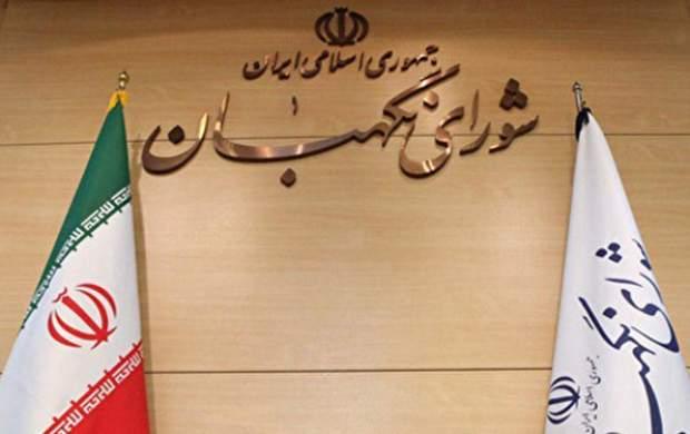 طرح اصلاح ساختار بودجه در شوراینگهبان بررسی شد