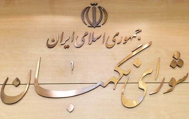 شورای نگهبان طرح اصلاح ساختار بودجه را تایید کرد