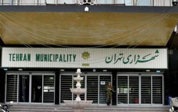 انصراف یکی دیگر از گزینههای شهرداری تهران