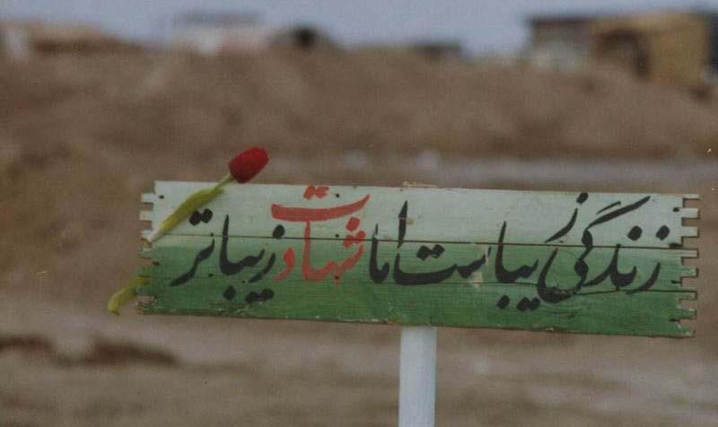 شهیدی که فیلم شهادتش را بازی کرده بود! +عکس