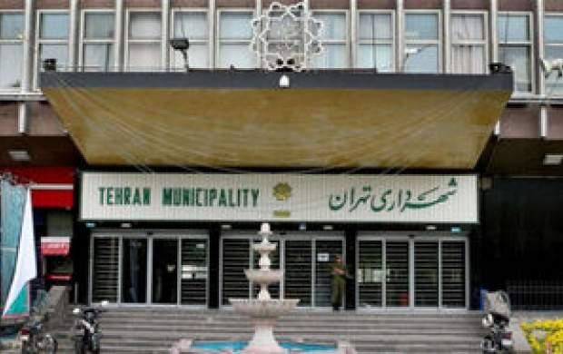 گزینههای شهرداری تهران چگونه کاهش یافتند؟