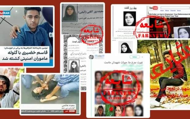 کشتهسازی؛ بازی تکراری ضدانقلاب از فتنه ۸۸ تا اعتراضات خوزستان