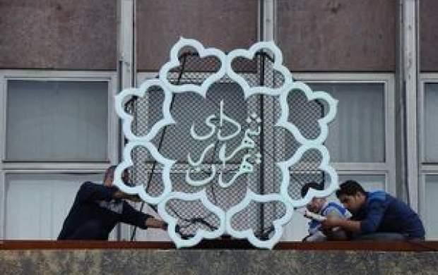 انصراف یک کاندیدای دیگر از شهرداری تهران