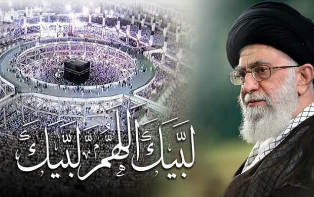پیام رهبرانقلاب به مناسبت فرارسیدن ایام حج