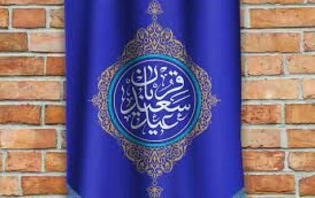 مهمترین پیام عید قربان چیست و چه باید کرد؟