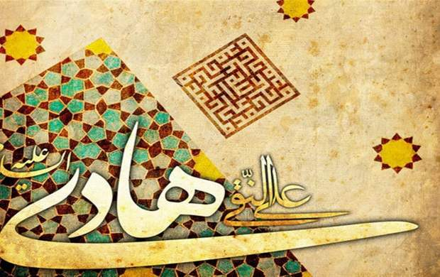 جایگاه زیارت جامعه کبیره از نگاه امام هادی(ع)