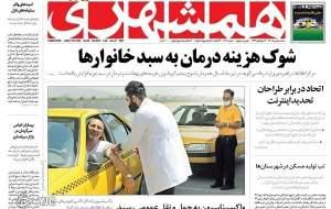 شوک هزینه درمان به سبد خانوارها/ ۱۰ پیشنهاد بورسی به دولت آینده/ جنایت، خیانت و مکافات