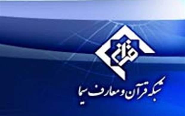 شبکه قرآن به زودی HD میشود