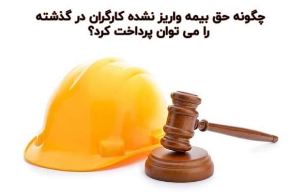 چگونه حق بیمه واریز نشده کارگران در گذشته را میتوان پرداخت کرد؟
