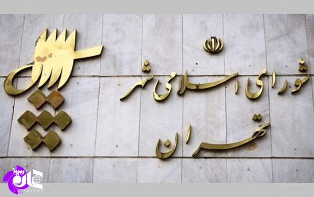 آغاز بهکار ششمین دوره شورای شهر تهران/ چمران رسما رئیس شورایشهر تهران شد/ اعضای جدید شورا سوگند یاد کردند +فیلم