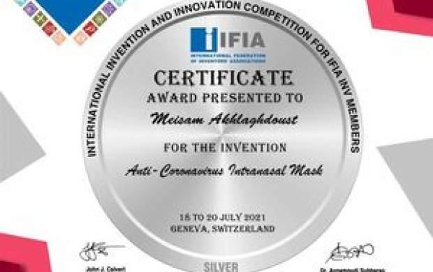اهدای مدال به پزشک ایرانی به خاطر اختراع