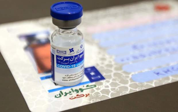 شوخی بیمزه یک بازیگر با واکسن ایرانی+عکس