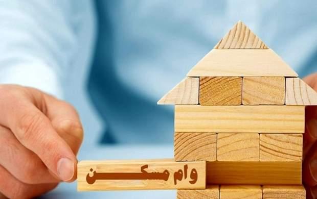 نرخ سود وام مسکن چقدر است؟