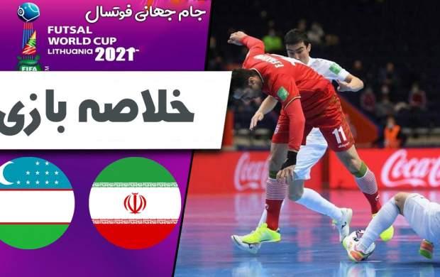 خلاصه بازی فوتسال دیدنی ایران و ازبکستان