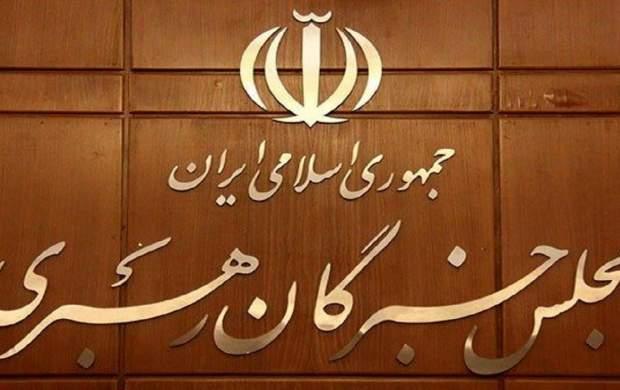 اجلاس خبرگان رهبری به تعویق افتاد