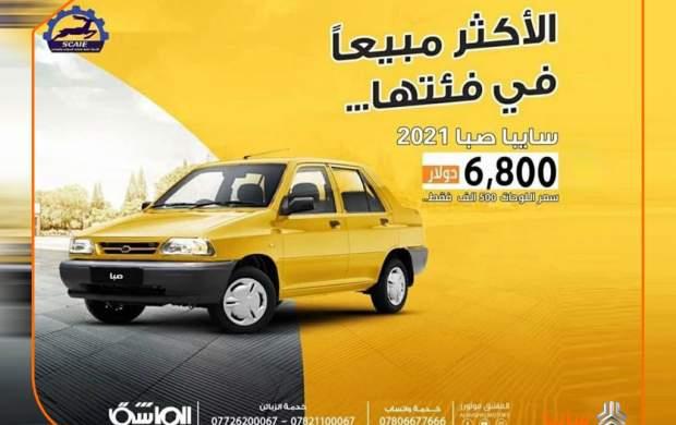 قیمت حدود ۷ هزار دلاری پراید در سایتهای خرید و فروش خودرو عراق