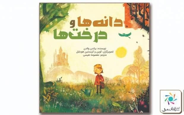 کتابی برای کودکان که از قدرت کلمات میگوید