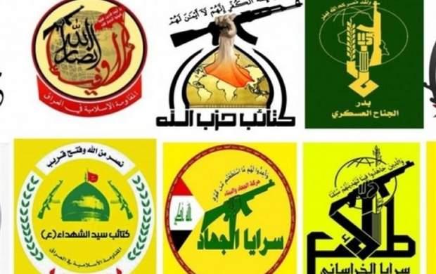 بیانیه مقاومت عراق در واکنش به نتایج انتخابات